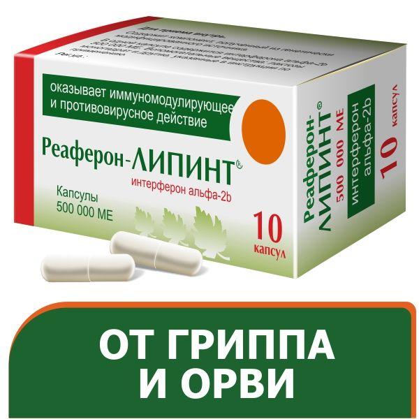 Реаферон-ес-липинт, 1 млнме, лиофилизат для приготовления.