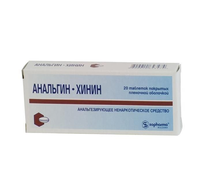 Анальгин-хинин