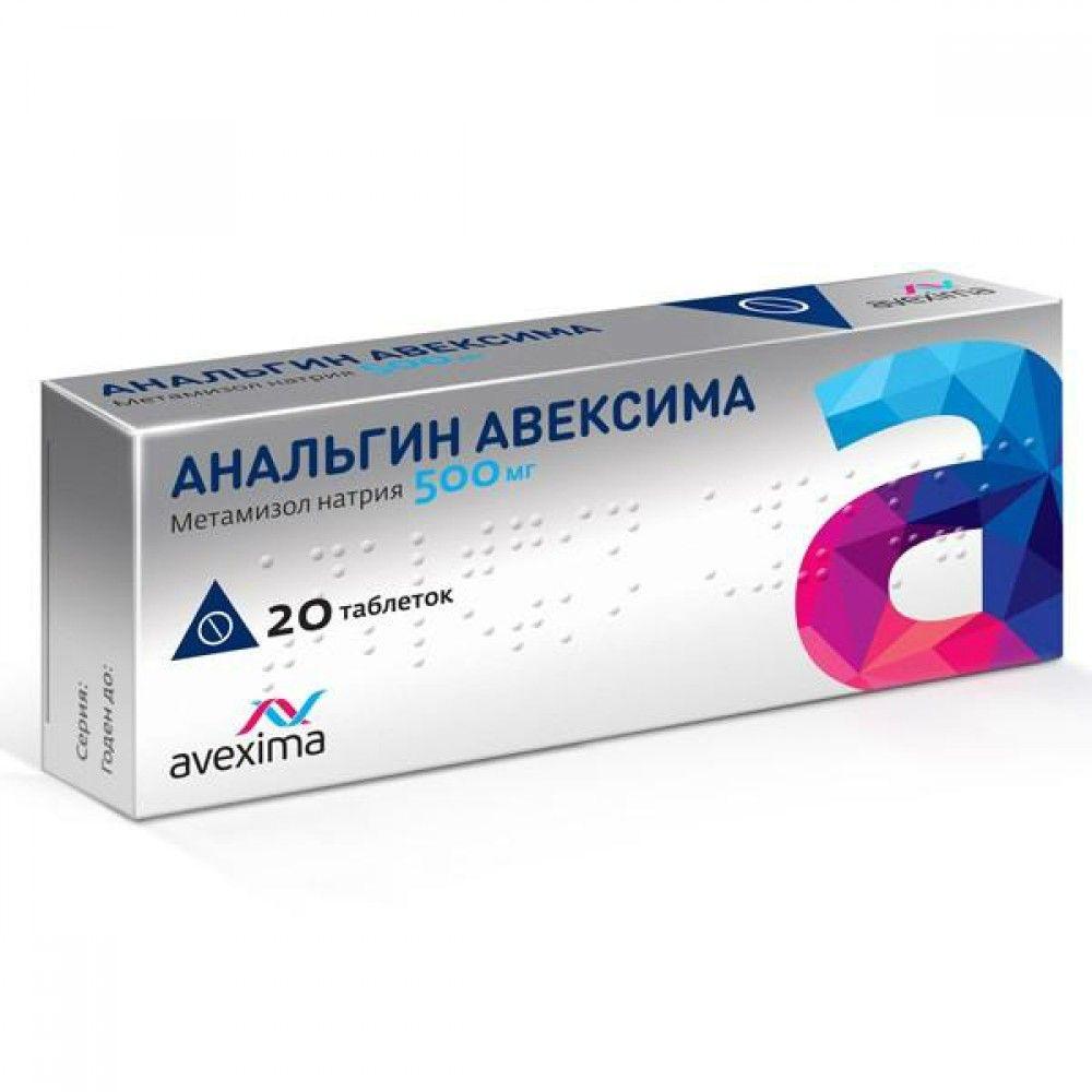 Анальгин Авексима