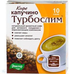 Турбослим Кофе Капучино, порошок, 9.5 г, 10 шт.