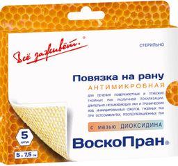 Воскопран повязка атравматическая с мазью Диоксидин 5%, 7,5 х 5 см, повязка, с мазью Диоксидин 5%, 5 шт.
