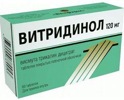 Витридинол, 120 мг, таблетки, покрытые пленочной оболочкой, 60 шт.