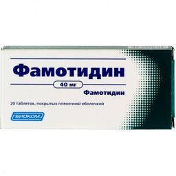 Фамотидин, 40 мг, таблетки, покрытые пленочной оболочкой, 20 шт.