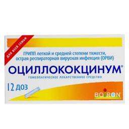 Оциллококцинум, гранулы гомеопатические, 1 г, 12 шт.