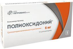 Полиоксидоний, 6 мг, суппозитории вагинальные и ректальные, 10 шт.