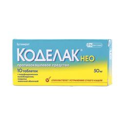 Коделак Нео, 50 мг, таблетки с модифицированным высвобождением, покрытые пленочной оболочкой, 10 шт.
