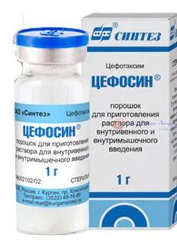 Цефосин, 1 г, порошок для приготовления раствора для внутривенного и внутримышечного введения, 1 шт.