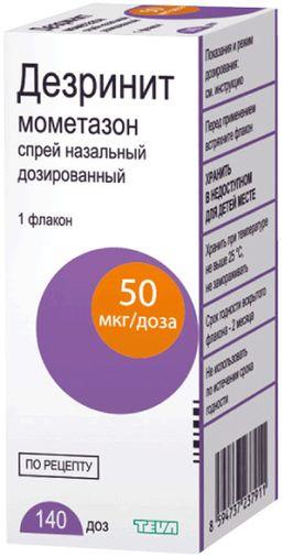 Дезринит, 50 мкг/доза, спрей назальный дозированный, 140 доз, 18 г, 1 шт.