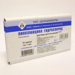 Линкомицина гидрохлорид, 300 мг/мл, раствор для внутривенного и внутримышечного введения, 1 мл, 10 шт.