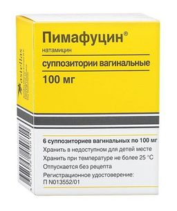 Пимафуцин, 100 мг, суппозитории вагинальные, 6 шт.