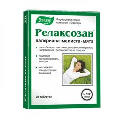 Релаксозан, 0.55 г, таблетки, 20 шт.