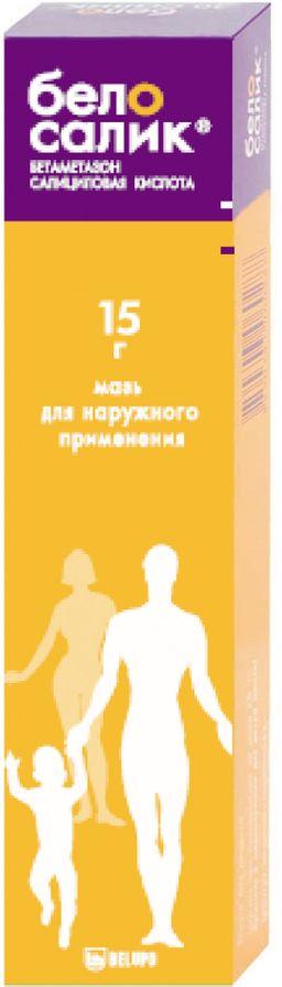 Белосалик, мазь для наружного применения, 15 г, 1 шт.