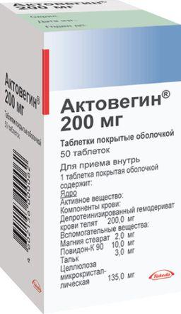 Актовегин, 200 мг, таблетки, покрытые оболочкой, 50 шт.