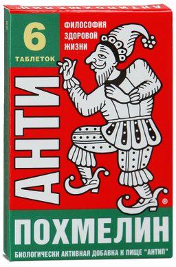 Антипохмелин, 0.5 г, таблетки, 6 шт.