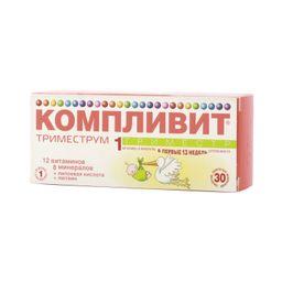 Компливит Триместрум 1 триместр, таблетки, покрытые оболочкой, 30 шт.