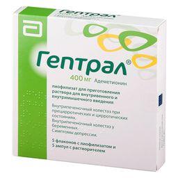 Гептрал, 400 мг, лиофилизат для приготовления раствора для внутривенного и внутримышечного введения, в комплекте с растворителем, 5 шт.