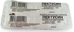 Пектусин, таблетки для рассасывания, 10 шт.