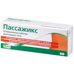 Пассажикс, 10 мг, таблетки жевательные, 30 шт.