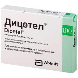 Дицетел, 100 мг, таблетки, покрытые пленочной оболочкой, 20 шт.