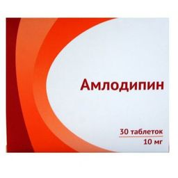 Амлодипин, 10 мг, таблетки, 30 шт.