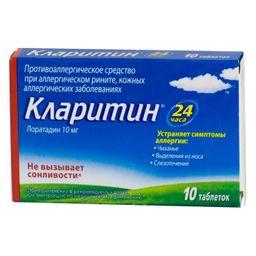 Кларитин, 10 мг, таблетки, 10 шт.