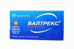 Валтрекс, 500 мг, таблетки, покрытые пленочной оболочкой, 10 шт.