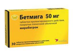 Бетмига, 50 мг, таблетки пролонгированного действия, покрытые пленочной оболочкой, 30 шт.