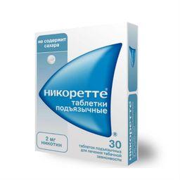 Никоретте, 2 мг, таблетки подъязычные, 30 шт.