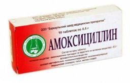 Амоксициллин, 500 мг, таблетки, 10 шт.