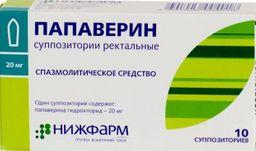 Папаверин, 20 мг, суппозитории ректальные, 10 шт.