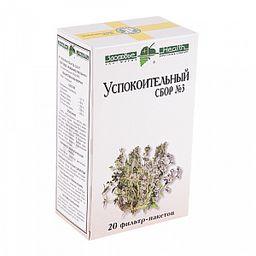 Успокоительный сбор №3, сырье растительное-порошок, 2 г, 20 шт.