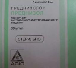 Преднизол, 30 мг/мл, раствор для внутривенного и внутримышечного введения, 1 мл, 3 шт.