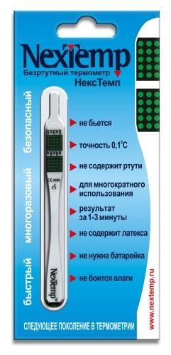 Термометр клинический NexTemp безртутный, 1 шт.
