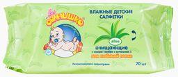 Салфетки влажные для детей очищающие при смене подгузника Мое солнышко, салфетки гигиенические, с экстрактом алоэ, 70 шт.