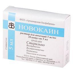 Новокаин, 0.5%, раствор для инъекций, 5 мл, 10 шт.