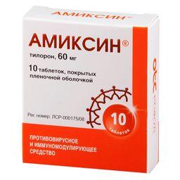 Амиксин, 60 мг, таблетки, покрытые пленочной оболочкой, 10 шт.