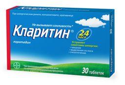 Кларитин, 10 мг, таблетки, 30 шт.