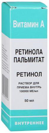 Ретинола пальмитат, 100000 МЕ/мл, раствор для приема внутрь и наружного применения (масляный), 50 мл, 1 шт.