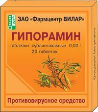 Гипорамин, 20 мг, таблетки подъязычные, 20 шт.
