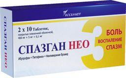 Спазган Нео, 400 мг+0.1 мг+5 мг, таблетки, покрытые пленочной оболочкой, 20 шт.