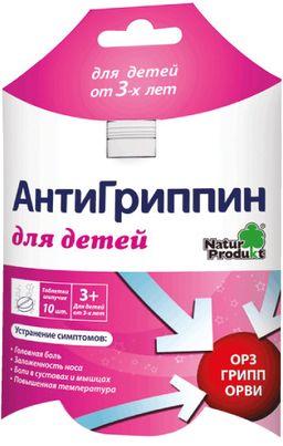 Антигриппин, 250 мг+3 мг+50 мг, таблетки шипучие для детей, 10 шт.
