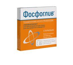 Фосфоглив, 500 мг+200 мг, лиофилизат для приготовления раствора для внутривенного введения, 2.5 г, 5 шт.