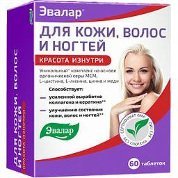 Для кожи, волос и ногтей, 1.2 г, таблетки, 60 шт.
