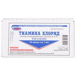 Тиамина хлорид, 50 мг/мл, раствор для внутримышечного введения, 1 мл, 10 шт.