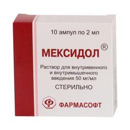 Мексидол, 50 мг/мл, раствор для внутривенного и внутримышечного введения, 2 мл, 10 шт.