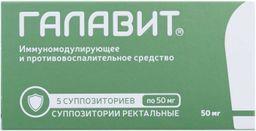 Галавит, 50 мг, суппозитории ректальные, 5 шт.