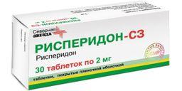 Рисперидон-СЗ, 2 мг, таблетки, покрытые пленочной оболочкой, 30 шт.