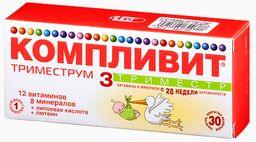 Компливит Триместрум 3 триместр, таблетки, покрытые оболочкой, 30 шт.