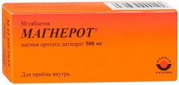Магнерот, 500 мг, таблетки, 50 шт.