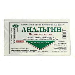 Анальгин (для инъекций), 500 мг/мл, раствор для внутривенного и внутримышечного введения, 2 мл, 10 шт.